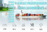 山东优质货代推荐 优秀企业 海运订舱 报关 拖车 亚马逊物流等服务
