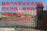 赣县汽车职业技术学校招生简章