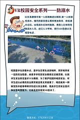 """壹传诚""""vr溺水体验"""",助力孩子远离危险"""