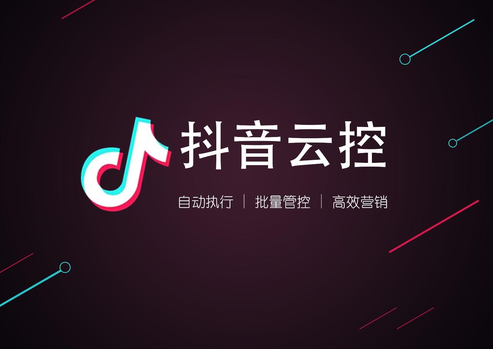 抖音云控招商公司简介
