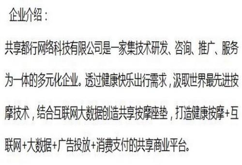 北京共享都行网络科技有限公司公司简介