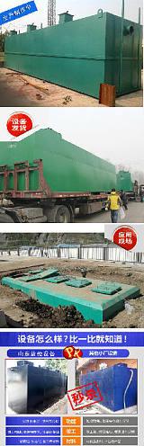 专业销售 地埋式一体化 生活污水处理设备 地埋