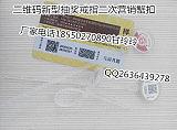 二维码大闸蟹戒指蟹扣二维码礼品卡券提货兑换管理系统