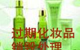 北京化妆品销毁大量接收过期化妆品的报废处理工作