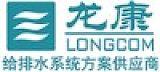 湖北龍康排水系統有限公司;