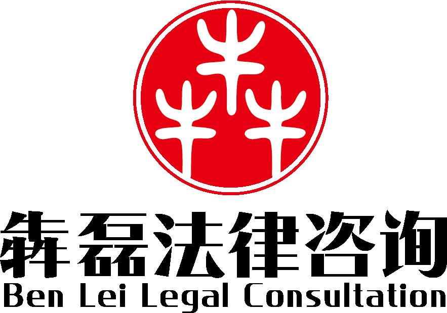 湖南犇磊法律咨询nba山猫直播在线观看
